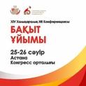 https://www.skcu.kz/conference/2019/