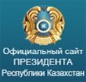 http://www.akorda.kz/ru
